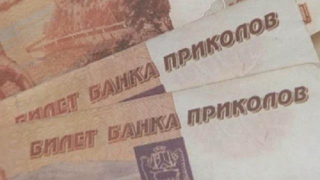 16 поддельных пятитысячных купюр обнаружено в Биробиджане