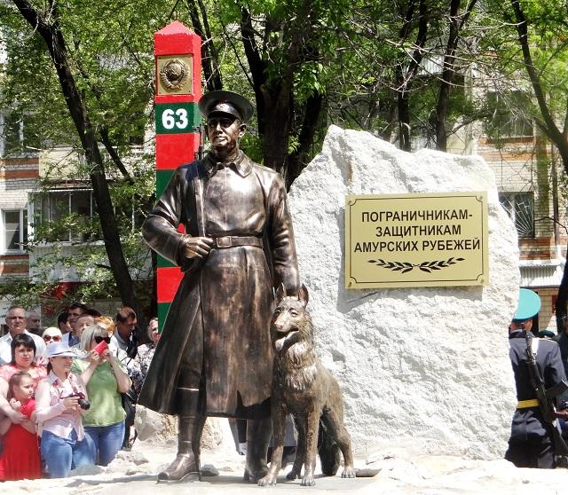 Памятник пограничникам — защитникам Амурских рубежей открыли в областном центре