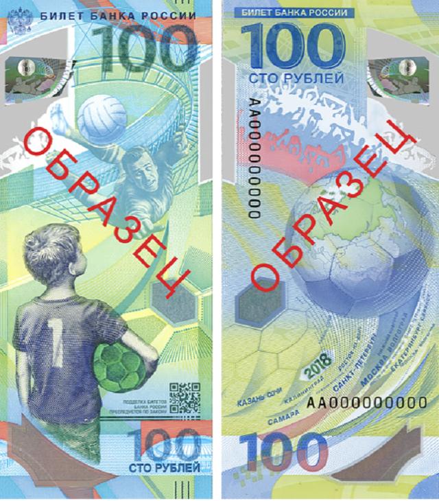 Памятную банкноту, посвященную ЧМ-2018, выпустил Банк России