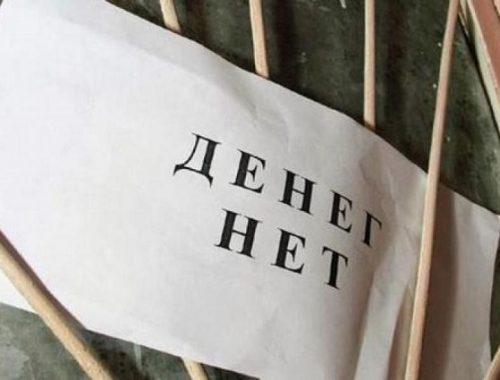 159 работников «Облэнергоремонт Плюс» ждут зарплату с апреля