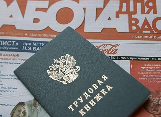 В России количество безработных увеличилось на 44 тыс. человек
