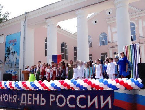 Биробиджан отмечает День России