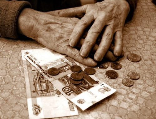 Пенсии россиян «заморозят» еще на год