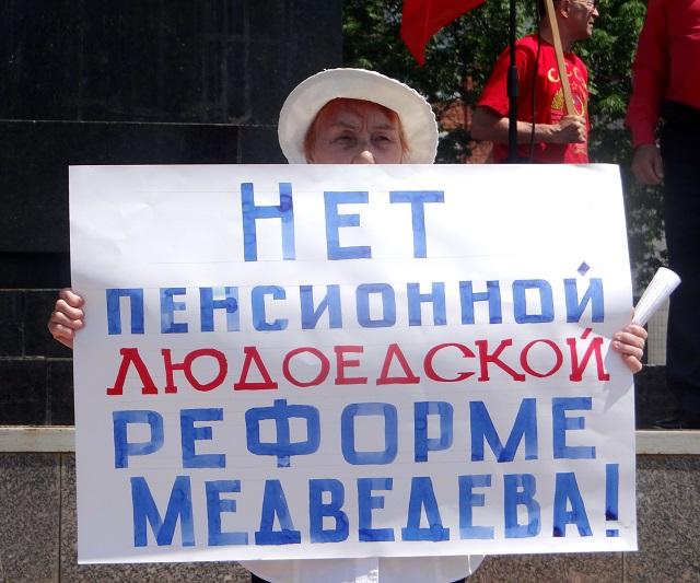 «Мы против людоедской пенсионной реформы»: сотни биробиджанцев вышли на митинг протеста