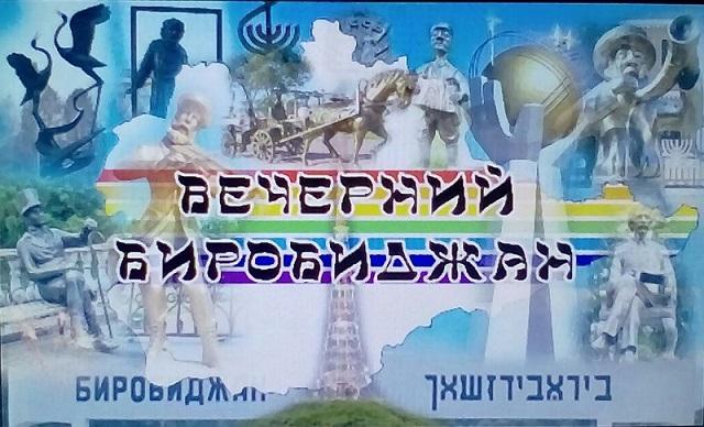 Анонс мероприятий арт-проекта «Вечерний Биробиджан»
