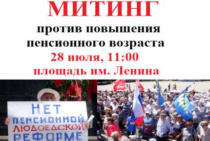 Сегодня состоится митинг против повышения пенсионного возраста