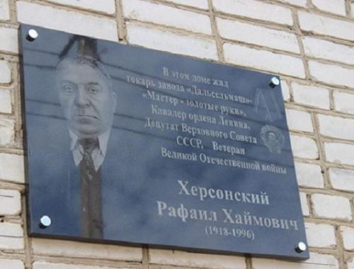 Память токаря завода «Дальсельмаш» увековечили в Биробиджане
