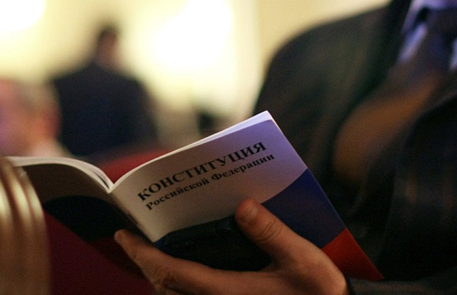 Конституции РФ исполняется 26 лет