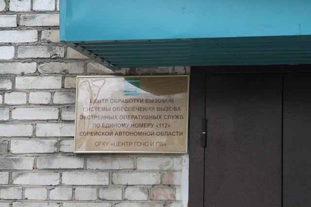 В Биробиджане открылся центр обработки вызовов экстренных оперативных служб по номеру «112»