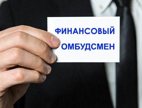 Финомбудсмен начал рассматривать жалобы автомобилистов ЕАО
