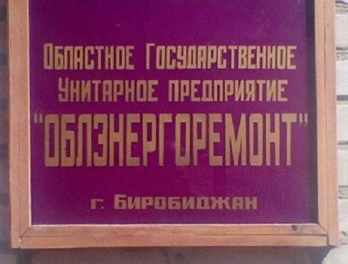 Долг по зарплате работникам «Облэнергоремонта» перевалил за 7 млн рублей