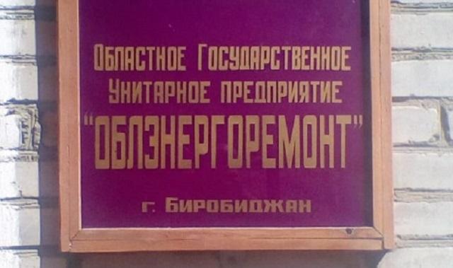 «Облэнергоремонт» заплатит штраф в размере 7,2 млн рублей