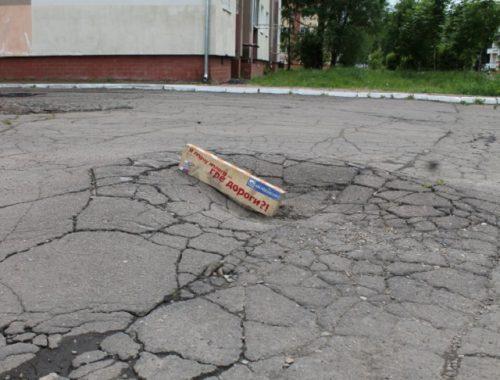 Россияне с помощью приложения смогут жаловаться на плохие дороги в Минтранс