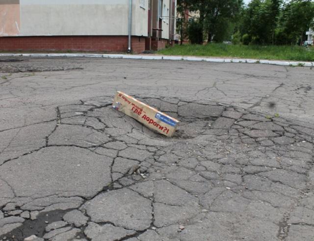 Дороги в Биробиджане отремонтируют с учетом мнения горожан