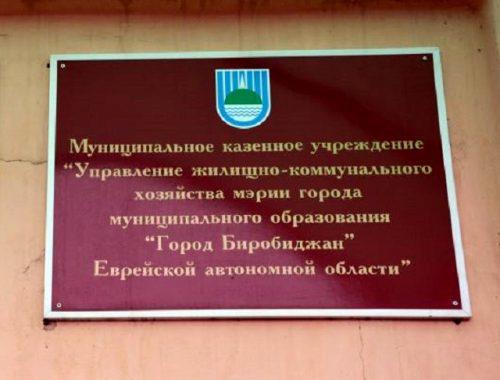 Прокуратура предостерегла начальника управления ЖКХ мэрии города
