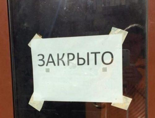 С 1 апреля по 13 мая в ЕАО закрылись 56 ИП и два юрлица