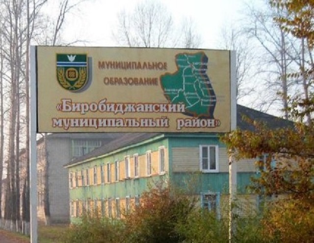Объявлен конкурс на должность главы Биробиджанского района ЕАО