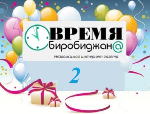 Два года с вами: интернет-газета «@» отмечает день рождения