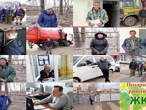 Дню работников ЖКХ посвящается!