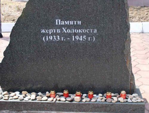 В Биробиджане почтили память жертв Холокоста