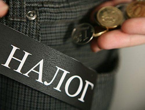 Минфин рассказал, когда в России появятся пять новых налогов