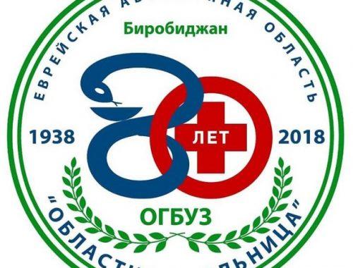 80 лет — славный возраст: областная больница ЕАО отметила юбилей