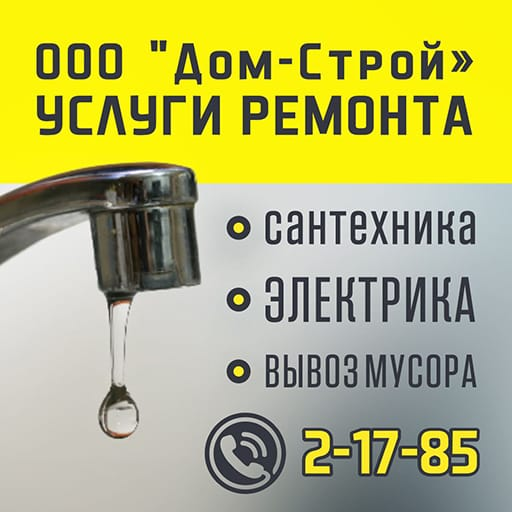 Дом-Строй. Услуги ремонта. 8-42622-2-17-85