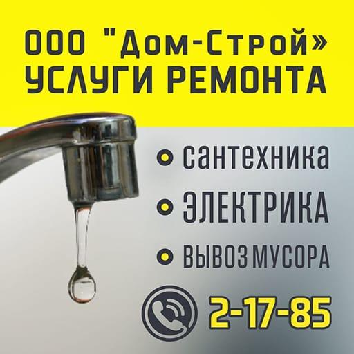 Дом-Строй. Услуги ремонта. 8-42622-2-17-85