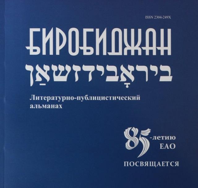 Выпуск альманаха «Биробиджан» посвятили 85-летию ЕАО
