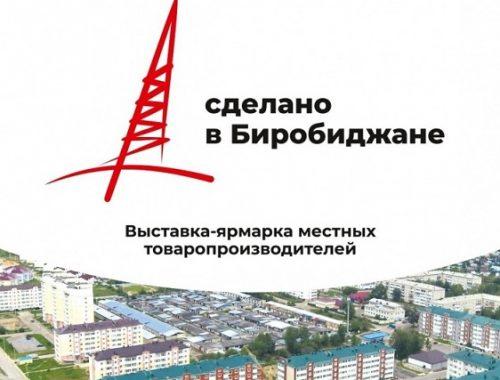 Ярмарка-выставка «Сделано в Биробиджане» переносится на 26 мая