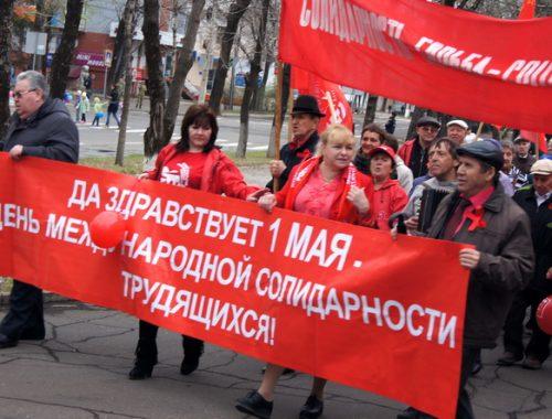 Дружным шествием и митингом отметили Первомай биробиджанские коммунисты
