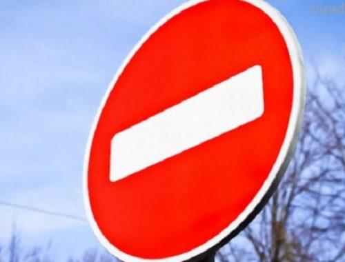 В Биробиджане будет перекрыто движение для автотранспорта