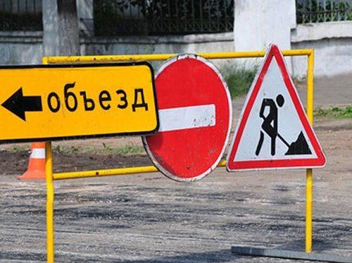 Две недели будет перекрыт участок дороги по ул. Пушкина в Биробиджане