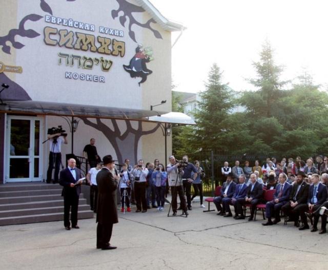 Молодежный еврейский центр и кошерный ресторан открылись в Биробиджане