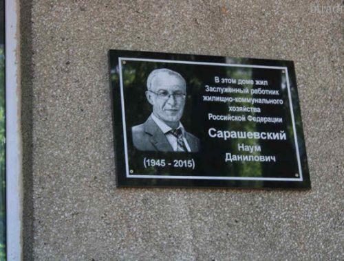 Память Заслуженного работника ЖКХ РФ увековечили в Биробиджане