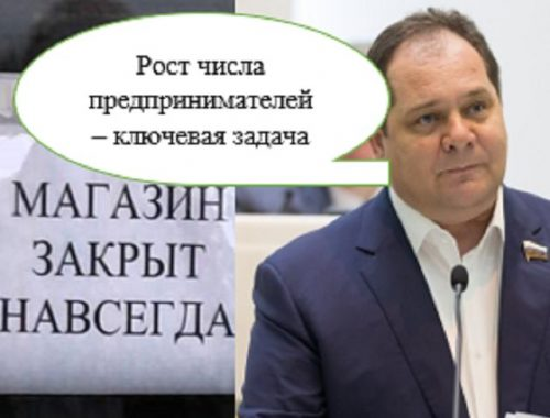ЕАО: бизнес загибается, а сенатор «пиарится»