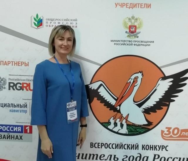 Педагог из Биробиджана принимает участие во Всероссийском конкурсе «Учитель года»