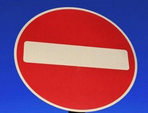Несколько улиц перекроют 13 октября в Биробиджане