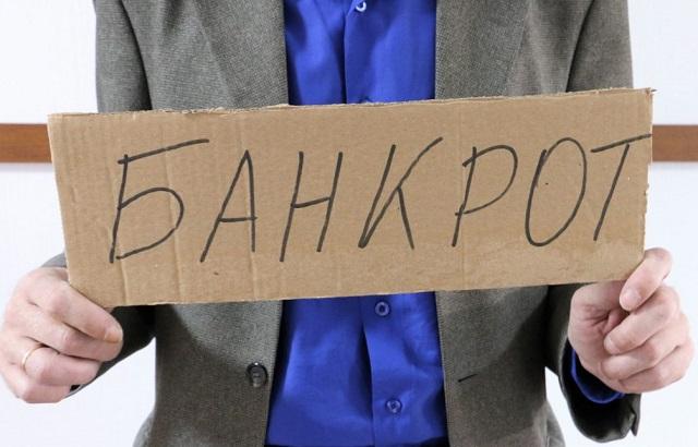 69 тысяч россиян признаны банкротами за 2019 год