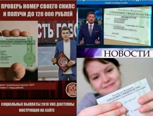 Интернет-мошенники обещают гражданам несуществующие выплаты по СНИЛС