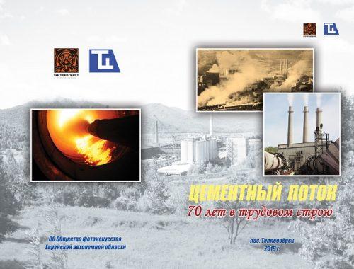 Общество фотоискусства ЕАО выпустило фотоальбом в преддверии 70-летия Теплоозерского цемзавода
