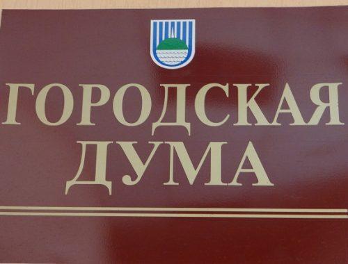 Отменить компенсационные выплаты депутатам Гордумы Биробиджана предложил Иван Проходцев