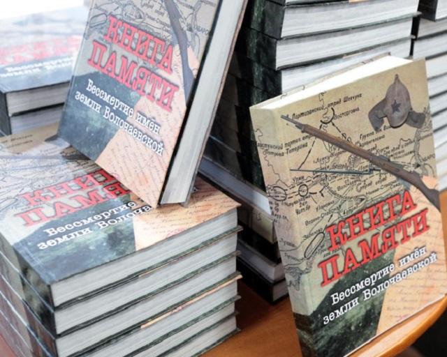 Книгу Памяти «Бессмертие имен земли Волочаевской» презентовали в Биробиджане