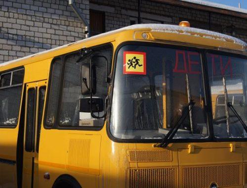 Новые школьные автобусы поступили в ЕАО