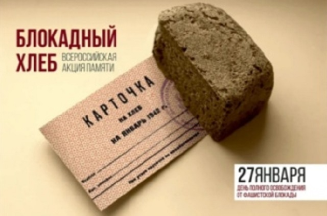 Биробиджан присоединится к всероссийской акции «Блокадный хлеб»