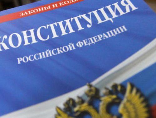КС признал законными поправки в Конституцию