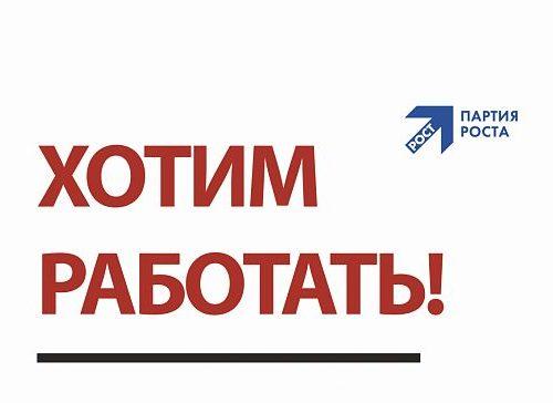 «Хотим работать»: Партия Роста запустила флешмоб в соцестях и устраивает онлайн-митинг