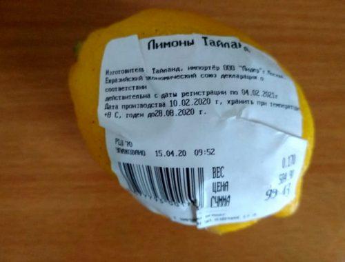 Ценами на лимоны шокированы биробиджанцы