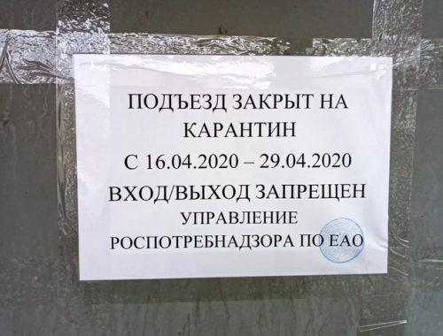 В ЕАО продолжают закрывать подъезды на карантин
