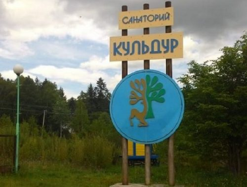 Обсерватор на базе санатория «Кульдур» откроют в ЕАО